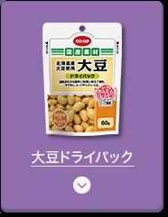 大豆ドライパック