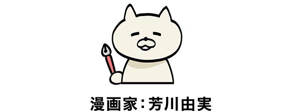 漫画家:芳川由実