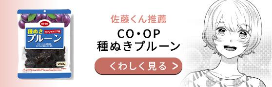 佐藤くん推薦 CO・OP 種ぬきプルーン くわしく見る