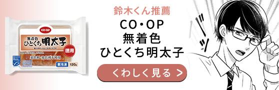 鈴木くん推薦 CO・OP 無着色ひとくち明太子 くわしく見る