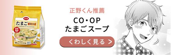 正野くん推薦 CO・OP たまごスープ くわしく見る