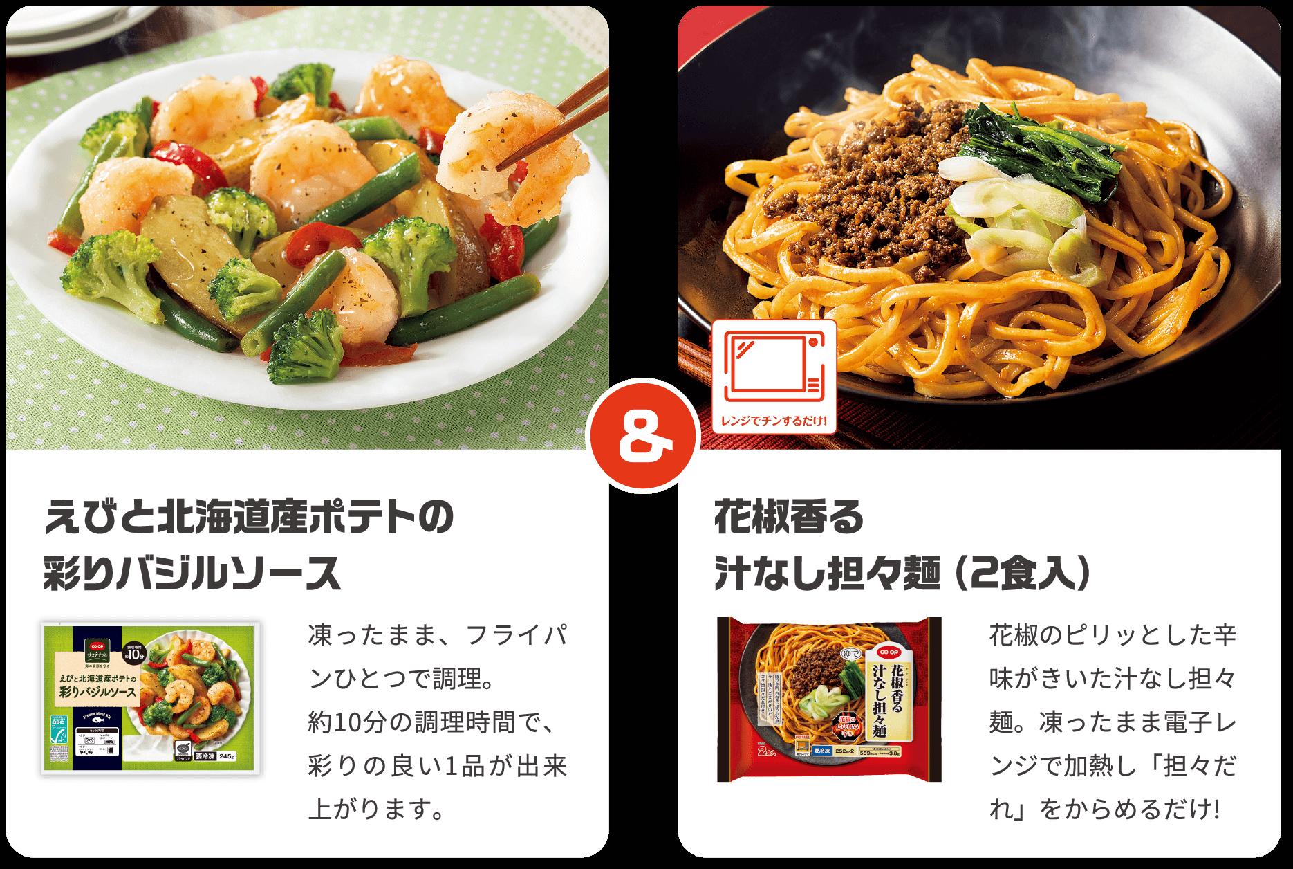 [えびと北海道産ポテトの彩りバジルソース]&[花椒香る 汁なし担々麺(2食入)]