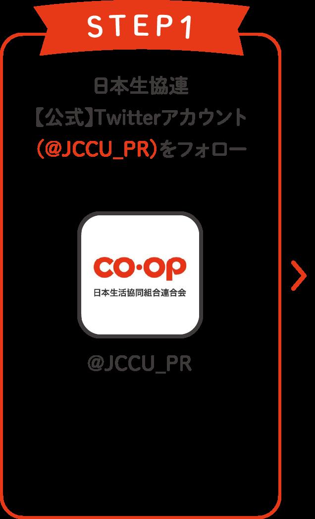 [STEP1]日本生協連【公式】Twitterアカウント(@JCCU_PR)をフォロー
