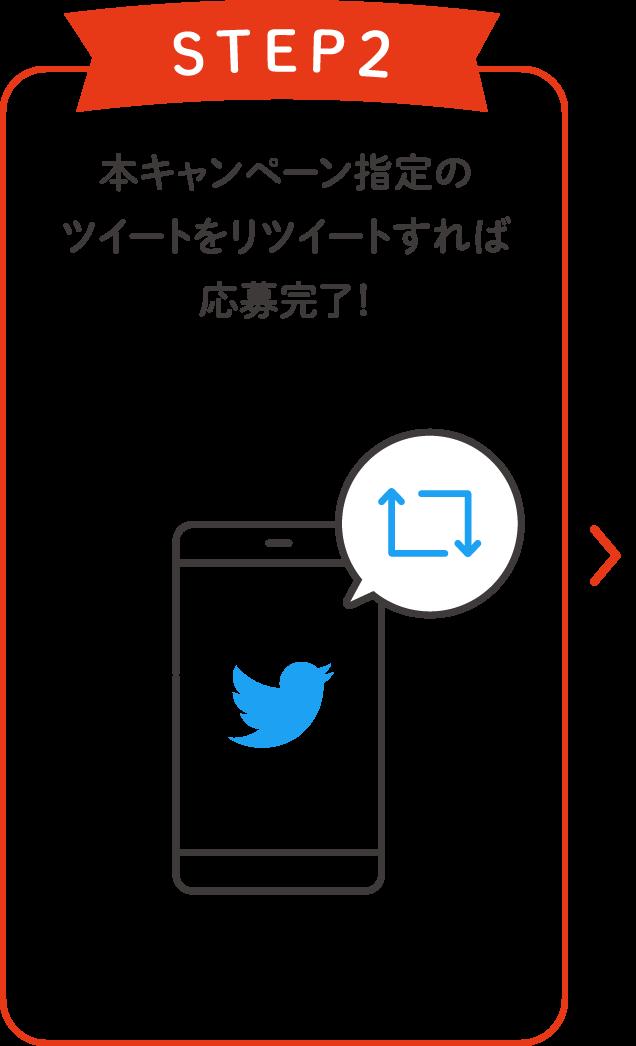 [STEP2]本キャンペーン指定のツイートをリツイートすれば応募完了!