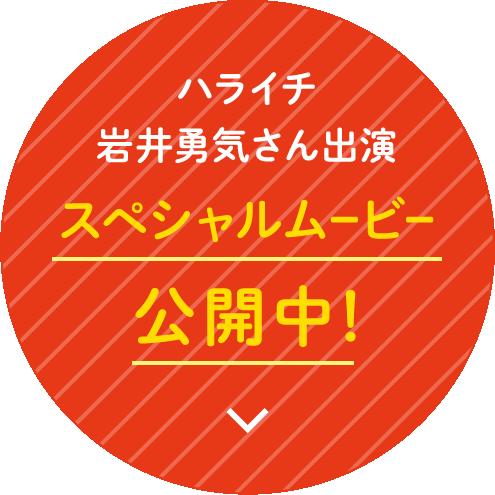 ハライチ岩井勇気さん出演スペシャルムービー公開中!