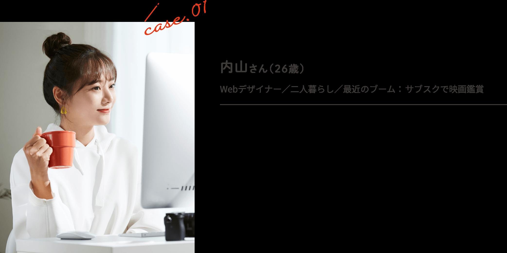case.01 内山さん(26)
