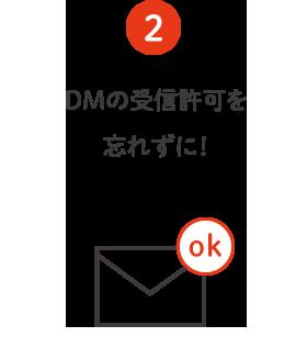 2 DMの受信許可を忘れずに!