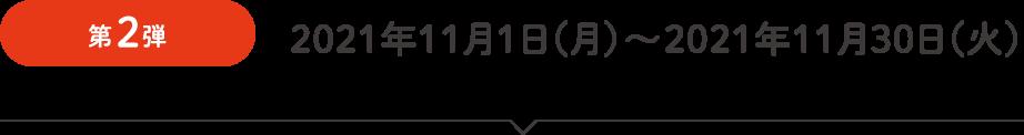 第2弾 2021年11月1日(月)~2021年11月30日(火)