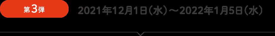 第3弾 2021年12月1日(水)~2022年1月5日(水)